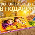 Отдается в дар Купоны на бесплатную Фотокнигу Принтбук Премиум 18х13 и (или) 50 фото 10х15