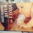 Отдается в дар Книга для мам «Питание детей до года»