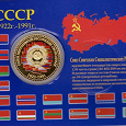 Отдается в дар Сувенирная коллекционная монета — СССР, ДРУЖБА НАРОДОВ