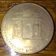 Отдается в дар Монета ГВС «Отечественная война 1812 года»