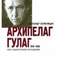 Отдается в дар Александр Солженицын. Архипелаг ГУЛАГ