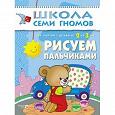 Отдается в дар Школа Семи Гномов. Для занятий с детьми от 2 до 3 лет. Рисуем пальчиками.