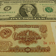 Отдается в дар Советский рубль против американского доллара