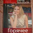Отдается в дар Книга Юлии Высоцкой «Горячее»