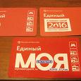 Отдается в дар Проездные билеты метро в коллекцию