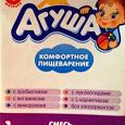 Отдается в дар Кисломолочная смесь Агуша 3,5%, адаптированная с 0 мес.