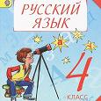 Отдается в дар Учебник русского языка для 4 класса