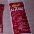 Отдается в дар кетчуп