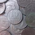 Отдается в дар Монеты СССР — 15 копеек 1961-1991