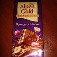 Отдается в дар Шоколад Альпен Гольд