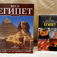 Отдается в дар Путеводители по Египту