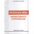 Отдается в дар Українська мова професійного спілкування