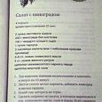 Отдается в дар книга Юлии Высоцкой «365 рецептов на каждый день»