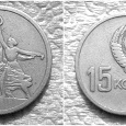 Отдается в дар Юбилейная монета 15 копеек 1967 г.