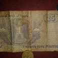 Отдается в дар Банкнота (купюра) Египта