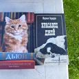 Отдается в дар Книги о природе и животных