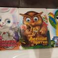 Отдается в дар Картонные книжки для малышей