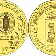 Отдается в дар 10 рублей Ростов-на-Дону
