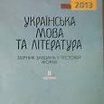 Отдается в дар ЗНО Українська мова і л-ра