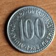 Отдается в дар Монета Югославии