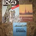 Отдается в дар Книга историческая, брошюры-путеводители по достопримечательностям Питера