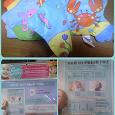 Отдается в дар Для малышей — книжка для игр в воде и плакат для мальчика на 1 год