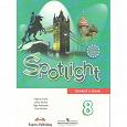Отдается в дар Комплект книг и тетрадей «Spotlight» для 8 класса