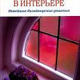 Отдается в дар Книга «Стекло и зеркала в интерьере» Бабарыкина