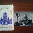 Отдается в дар Набор мини-открыток Исаакиевский собор