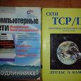 Отдается в дар Учебные пособия №3 «Компьютерные сети»