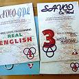 Отдается в дар Курс английского языка SAVCO-GPL. Книги и кассеты.