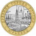Отдается в дар Монеты ДГР
