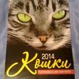 Отдается в дар Календарь-магнит с кошками