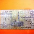 Отдается в дар Банкнота Египта