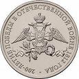 Отдается в дар Памятная монета России