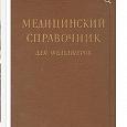 Отдается в дар Медицинский справочник для фельдшеров 1955г