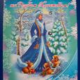 Отдается в дар Открытки Новый год, Снегурочка, Ангел