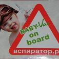 Отдается в дар Наклейки в машину «Ребенок на борту» 2шт