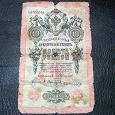 Отдается в дар 10 рублей образца 1909 года