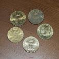 Отдается в дар Монеты 10 руб ГВС