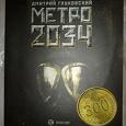 Отдается в дар Метро 2034 книга Глуховского