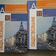 Отдается в дар учебники Обществознание 10 и 11 класс