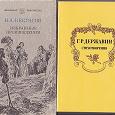 Отдается в дар Стихи русских поэтов — Г.Р. Державин, Н.А.Некрасов