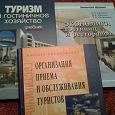 Отдается в дар Учебники по туризму