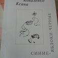 Отдается в дар Книга стихов Ксаны Коваленко «Синие-яблоки-чёрные»