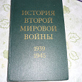 Отдается в дар Энциклопедия второй мировой войны