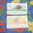 Отдается в дар Билеты в Пермский Зоопарк для коллекционеров