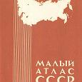 Отдается в дар Малый атлас СССР