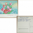 Отдается в дар Советская открытка, подписанная