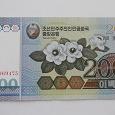 Отдается в дар Банкнота Кореи